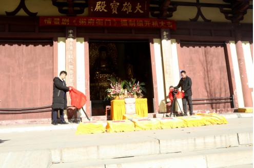 山东青年导演贺金旺先生&《粥府衙门》的出品人翟威峰一同上一炷香,为机器掀开红布,共同宣布开机大吉。