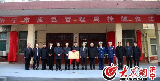 济宁市应急管理局正式揭牌