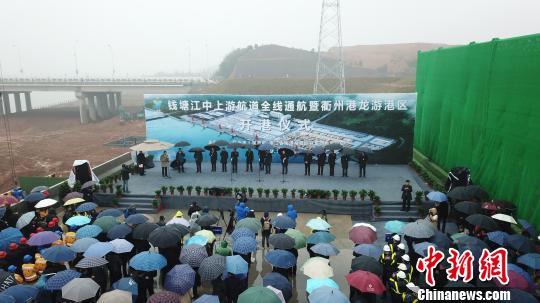 浙江龙游港区举行开港仪式 钱塘江中上游航道全线通航