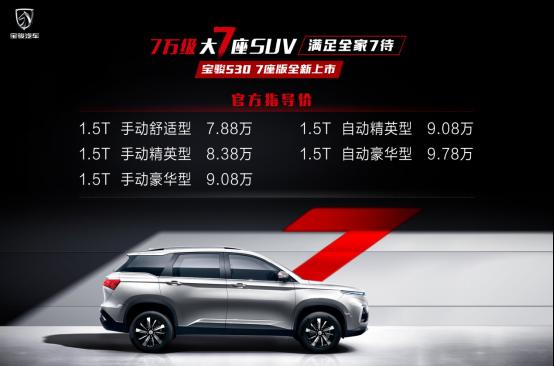 【新闻稿】宝骏530七座版车型上市 优享实用第三排137