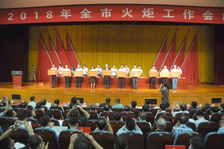 淄博高新区近6千万元重奖科技创新