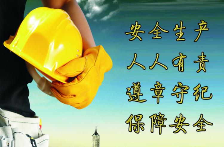 济南出台细则:实行安全生产责任终身问责制