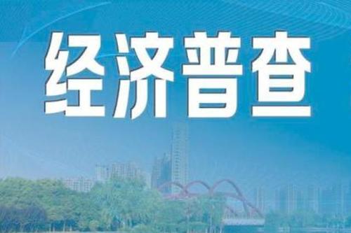 1月-4月淄博经济普查人员将持证入户登记