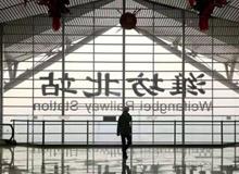 潍坊北站:我们预备好了!