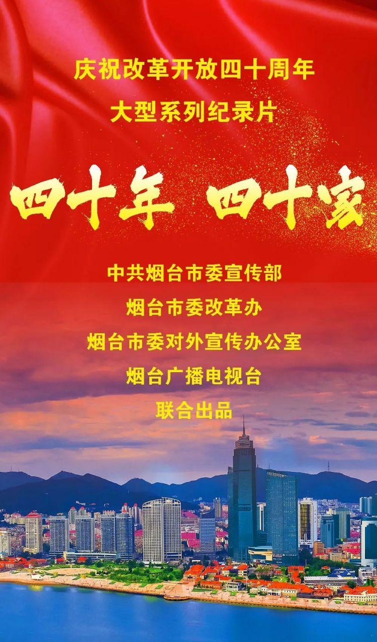 庆祝改革开放40周年大型系列纪录片《四十年 四十家》:(三十九)爱心接力 情暖烟台