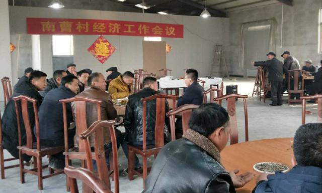 """村级""""经济工作会议""""里的新动能 解码南曹村政策、产业"""