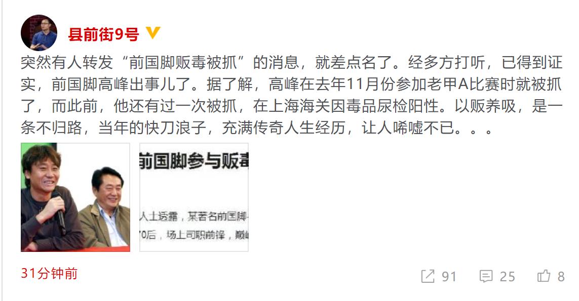 网传著名前国脚高峰因贩毒被逮捕 去年底就被抓了