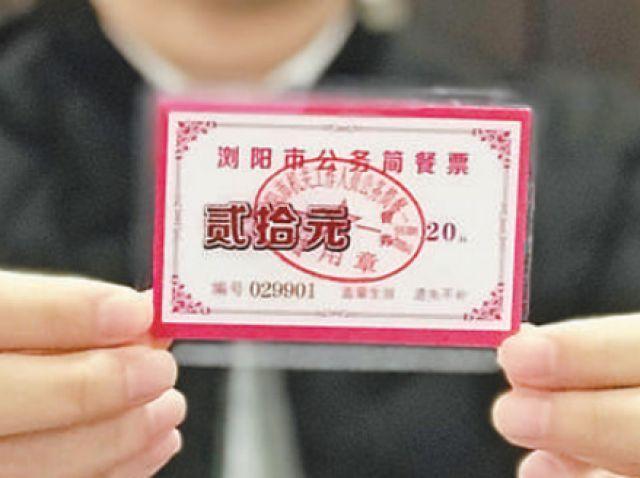 探访公务用餐:湖南浏阳印制20元简餐票,乡镇机关食堂通用