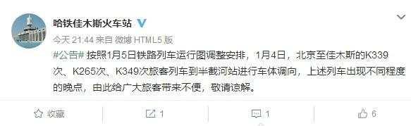 北京到佳木斯的火车开错方向?官方解释来了