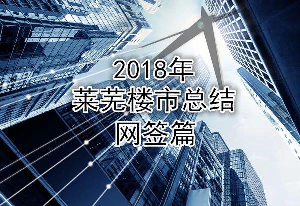 【独家】2018年莱芜楼市网签总结,来看看一年卖了多少房