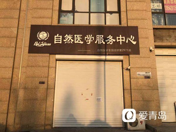 """权健青岛店停业 """"火疗""""字样被遮挡!店主:正转租"""