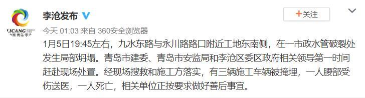 青岛李沧一工地水管破裂处发生局部坍塌致1死1伤