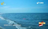 20181229《理响中国》:经略海洋