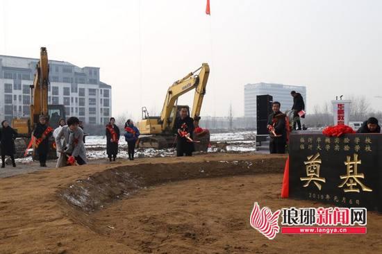 临沂华樾实验学校开工奠基 明年8月将建成并招生