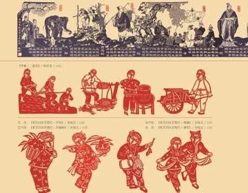 《中华剪纸》登载先容滨州的人物剪纸