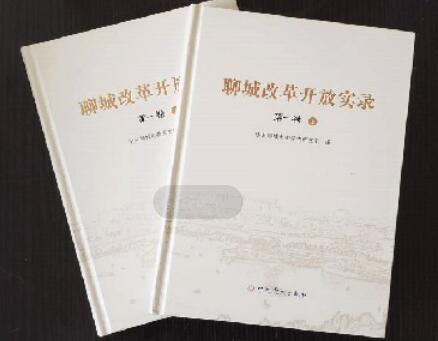 《聊城改革开放实录》出版发行