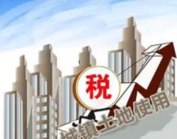 支持实体经济高质量发展 淄博将降低城镇土地使用税税额标准