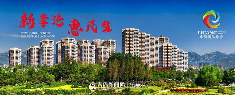 【新李沧·惠民生】李沧去年拆除违法建筑220万平米
