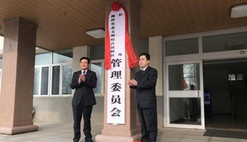 长岛海洋生态文明综合试验区工委管委挂牌