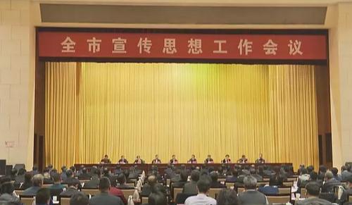 淄博市宣传思想工作会议召开