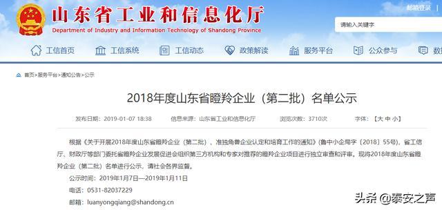公示!泰安6家企业入选山东省瞪羚标杆企业