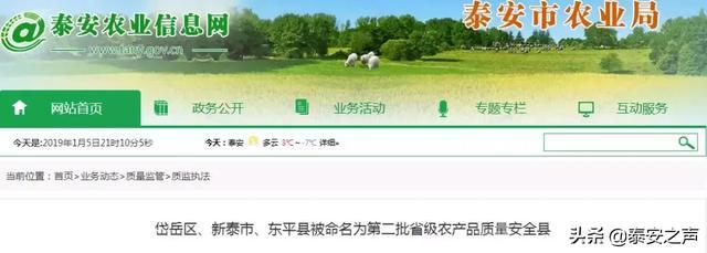 打造农产品质量安全放心地区!泰安已有4个省级农产品质量安全县