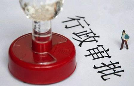 一枚印章管审批--聊城开启行政审批制度改革新征程