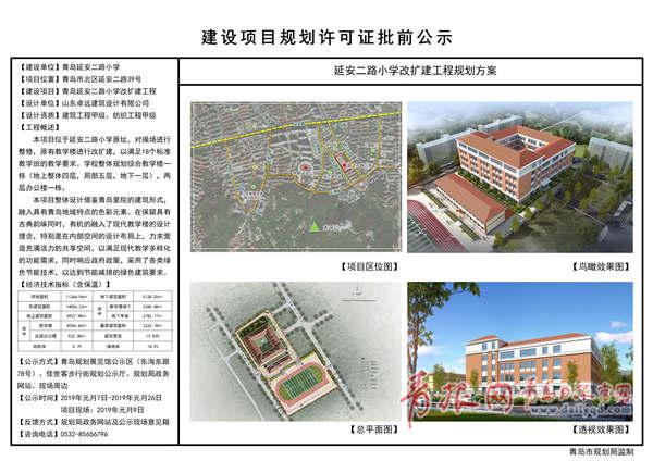 里院风格!延安二路小学改扩建规划方案发布(图)