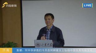 何中華:弘揚中國優秀傳統文化 進行文化尋根