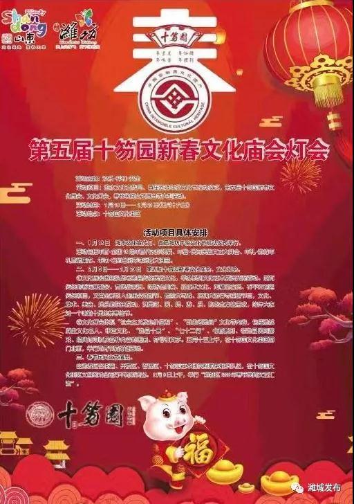 """2019""""潍县古城过大年""""系列活动将于1月18日正式启动"""