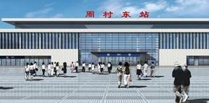 周村东站改建工程计划今年6月初开工