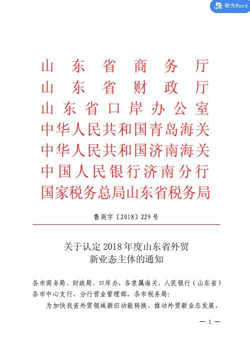济宁2个园区获得省级外贸新业态主体