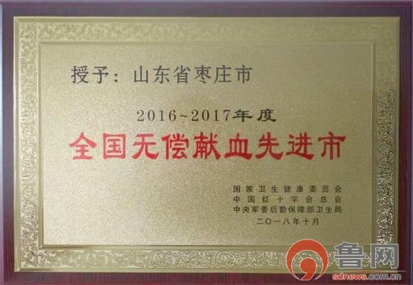 """枣庄市连续6届荣获""""全国无偿献血先进市"""""""