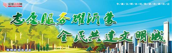 临沂宋家王庄社区:党员志愿者助推社区文明创建