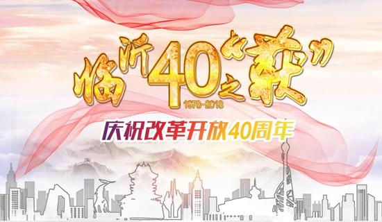 """临沂北城二期:用为民情怀熔铸项目""""磁场"""""""