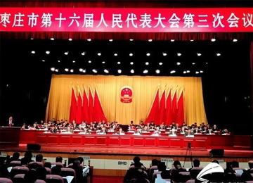 枣庄市十六届人大三次会议胜利闭幕