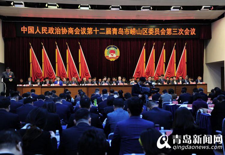 中国人民政治协商会议第十二届青岛市崂山区委员会第三次会议隆重开幕