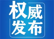 王学刚提名为张店区长候选人
