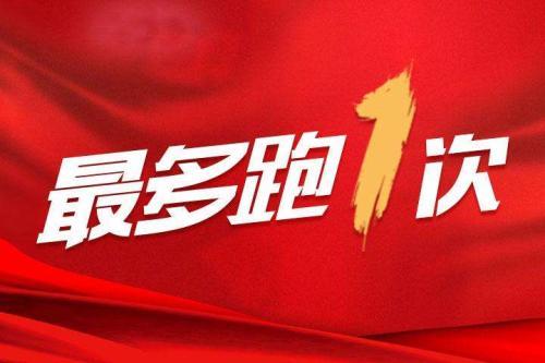 """淄博市委市政府部署在全市全面推广桓台县""""一次办好""""改革经验"""