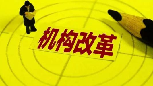 聊城乡镇(街道)行政管理体制改革方案出炉