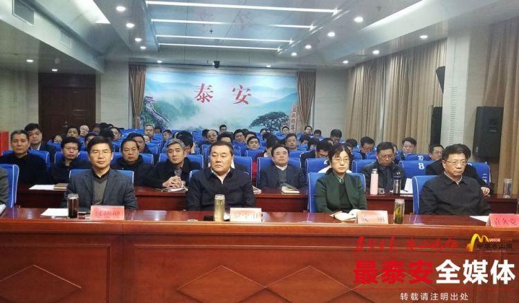 泰安市组织收看全国安全生产电视电话会议