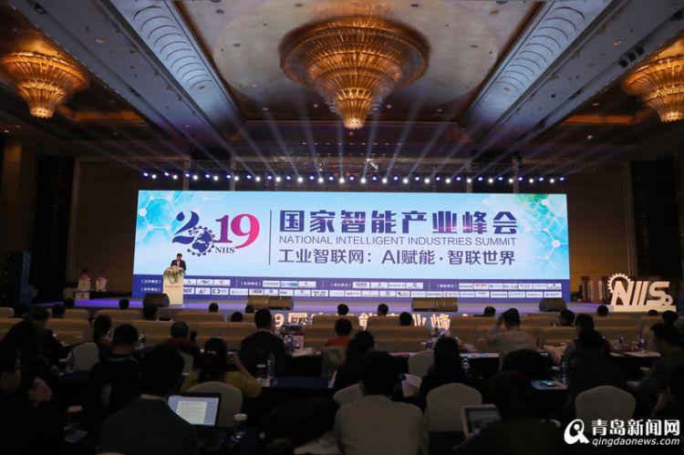 2019国家智能产业峰会在青岛开幕 签署多项协议
