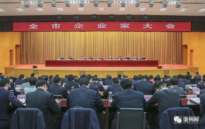一目了然 读懂滨州市企业家大会