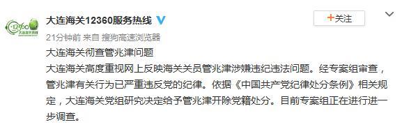 大连海关职员被举报有作风问题 已被开除党籍