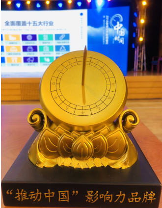 中国日晷型奖杯 太阳下可计时的3D打印