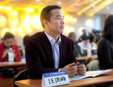 联盛药业董事长汪洪峰受邀参会
