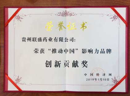联盛药业创新贡献奖证书