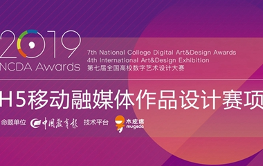 第七届天下高校数字艺术设计大赛H5赛项开赛 获奖作品将国际展览