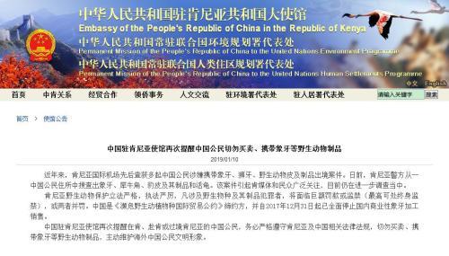 中使馆吁公民勿买卖、携带象牙等野生动物制品