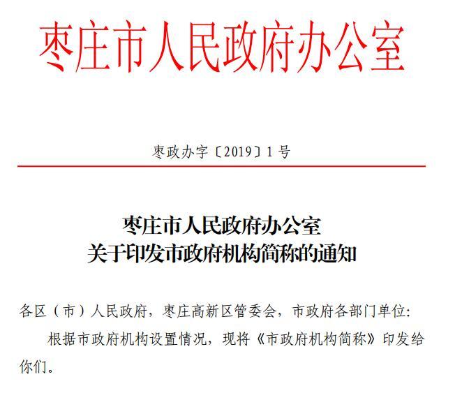 权势巨子!枣庄市当局机构简称宣布,别用错了!